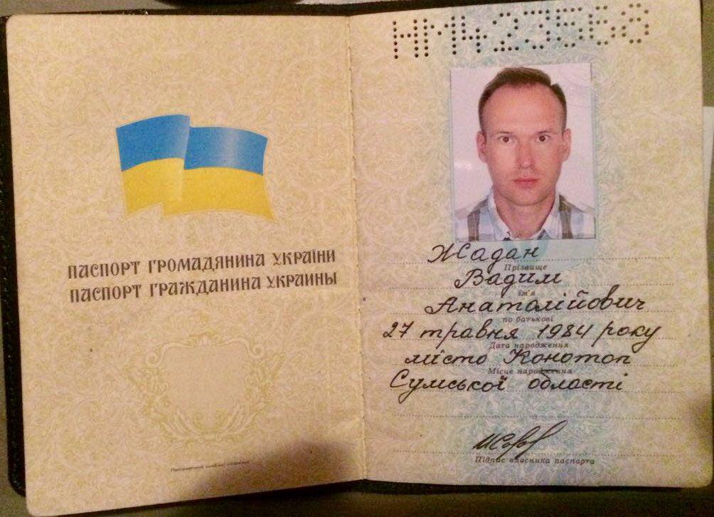 Паспорт, яким користувався Капканов