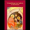 Η Αποκάλυψη του Ιωάννη icon