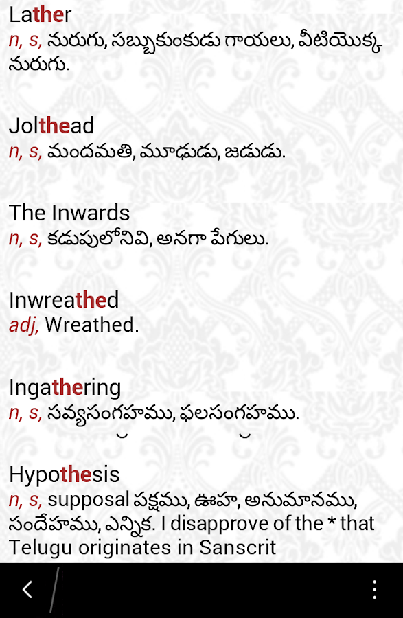 board meaning in telugu