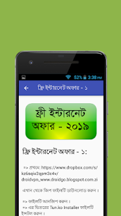 Download ইন্টারনেট অফার - Free Internet Offer 2019 For PC Windows and Mac apk screenshot 3