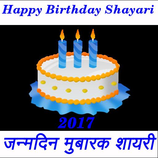 Happy Birthday Shayari Hindi New 2017जन्मदिन शायरी
