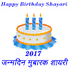 Happy Birthday Shayari Hindi New 2017जन्मदिन शायरी APK