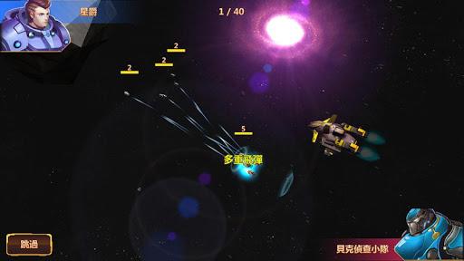 銀河護衛隊 - 開啟新的霸略