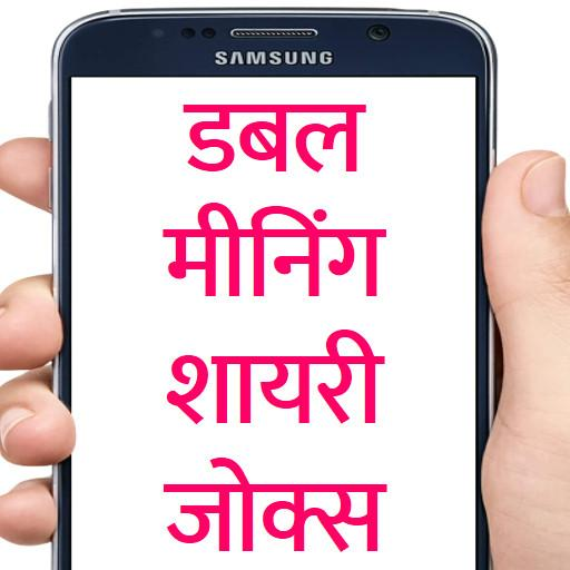 Double Meaning Shayari Jokes in Hindi