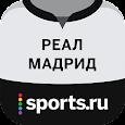 Реал Мадрид+ Sports.ru