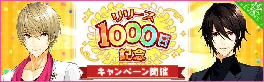 """【画像】""""リリース1000 日記念キャンペーン"""""""