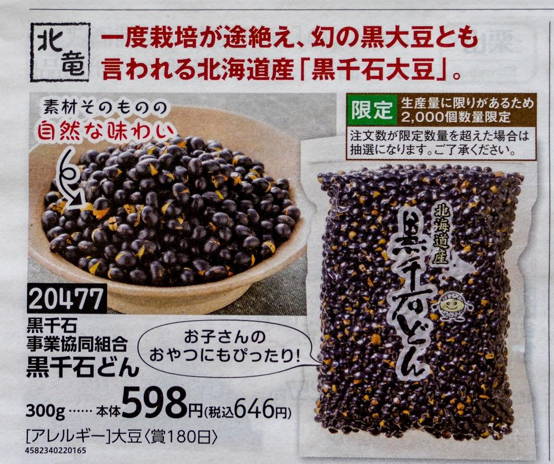 「黒千石どん」が北海道応援トドック(コープさっぽろ)にラインアップ!