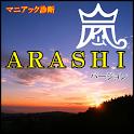 マニアック診断 嵐~ARASHI~バージョン icon