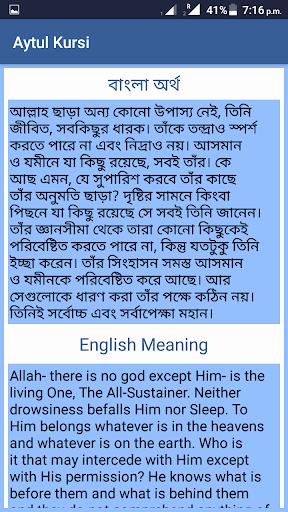 Download Ayatul Kursi bangla and english on PC & Mac with