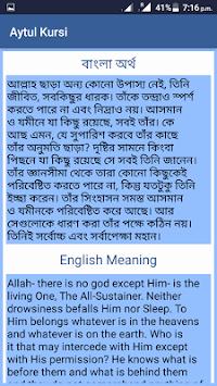 ayatul kursi with bangla translation mp3 free download