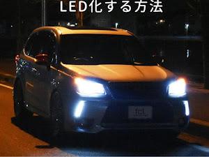 フォレスター SJ5 平成28年式のカスタム事例画像 fcl. (エフシーエル)HID・LEDの専門店さんの2020年08月27日09:44の投稿