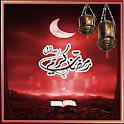 رسائل رمضان و صور رمضان كريم icon