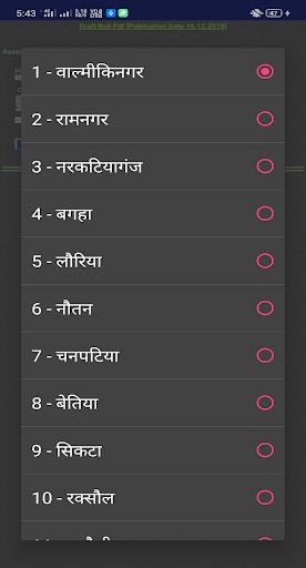 Bihar Voter List 2020 screenshot 2