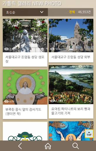 가톨릭 갤러리|玩生活App免費|玩APPs