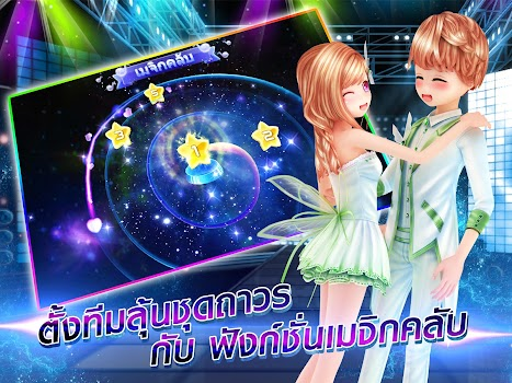 Love and Dance:Au Mobile Season3