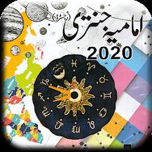 Imamia Jantri 2020 Original - Shia Imamia Jantri Download on Windows