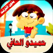 حميدو الحافي فيديو Mod