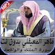 Download سورة الملك والواقعة ماهر المعيقلي بدون نت For PC Windows and Mac