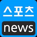 스포츠신문모음 - 스포츠소식