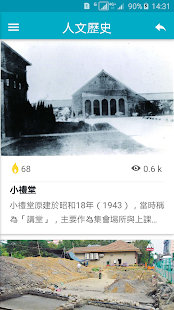 興大校園- screenshot thumbnail