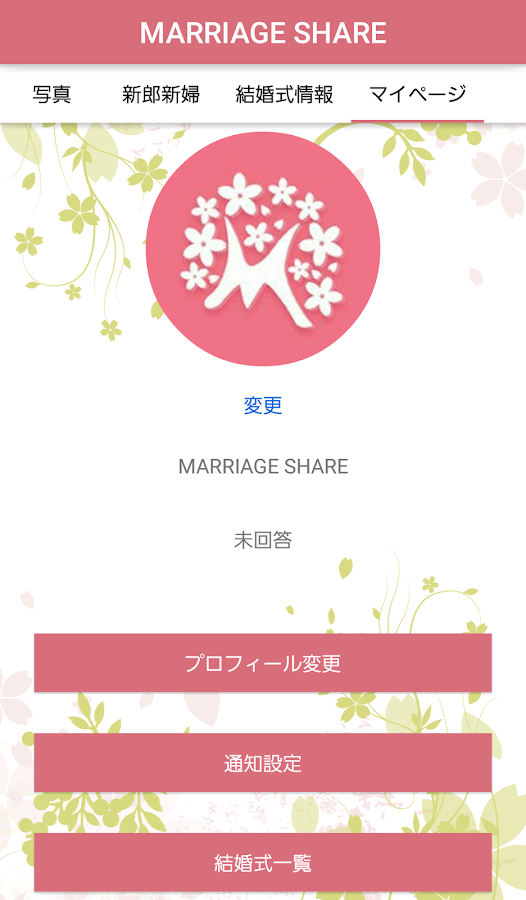 MARRIAGE SHARE- screenshot