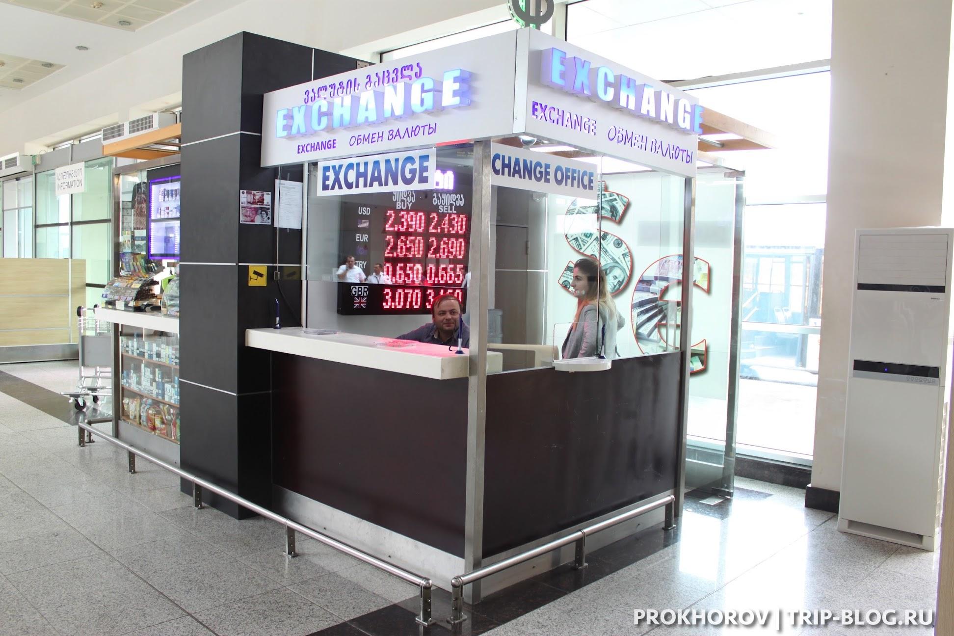 обмен валюты батуми