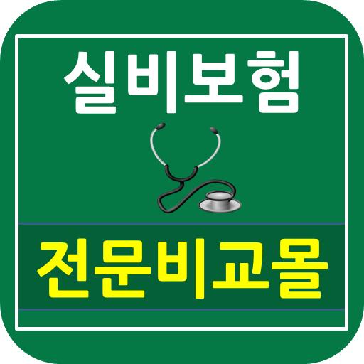 실비보험 전문비교센터