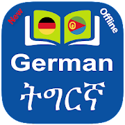 Tigrinya ⇄  German Dictionary Offline