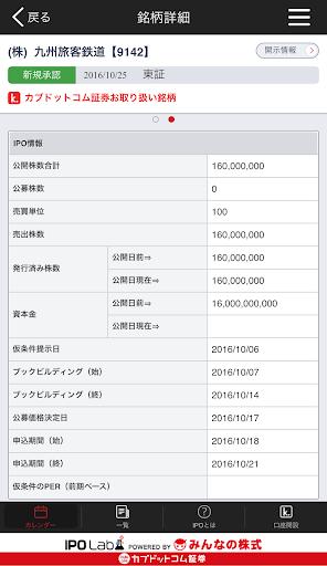 玩免費財經APP|下載IPOLab-豊富な新規公開株(IPO)情報を手軽にチェック app不用錢|硬是要APP