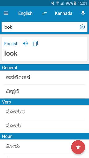 Kannada-English Dictionary