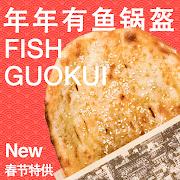 【NEW】 Lunar New Year Fish Guokui 年年有鱼锅盔