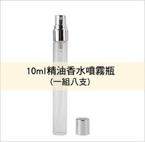 精油香水噴瓶(空瓶)10ml(一組八支)