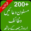 Masnoon Duain Wazaif 200+ icon