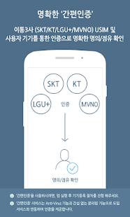V3 Mobile Plus 2.0- screenshot thumbnail