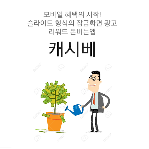캐시베 돈버는어플 리워드앱