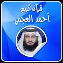 القران الكريم - أحمد العجمي icon