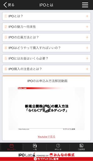 免費下載財經APP|IPOLab-豊富な新規公開株(IPO)情報を手軽にチェック app開箱文|APP開箱王