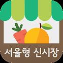 서울형신시장