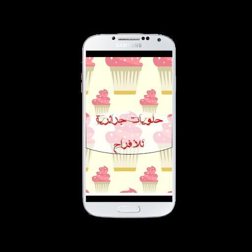 حلويات جزائرية للأفراح 2016