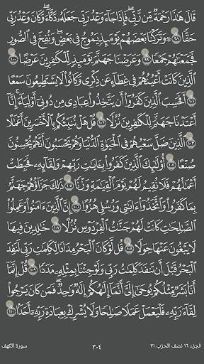 تدارس القرآن screenshot 1