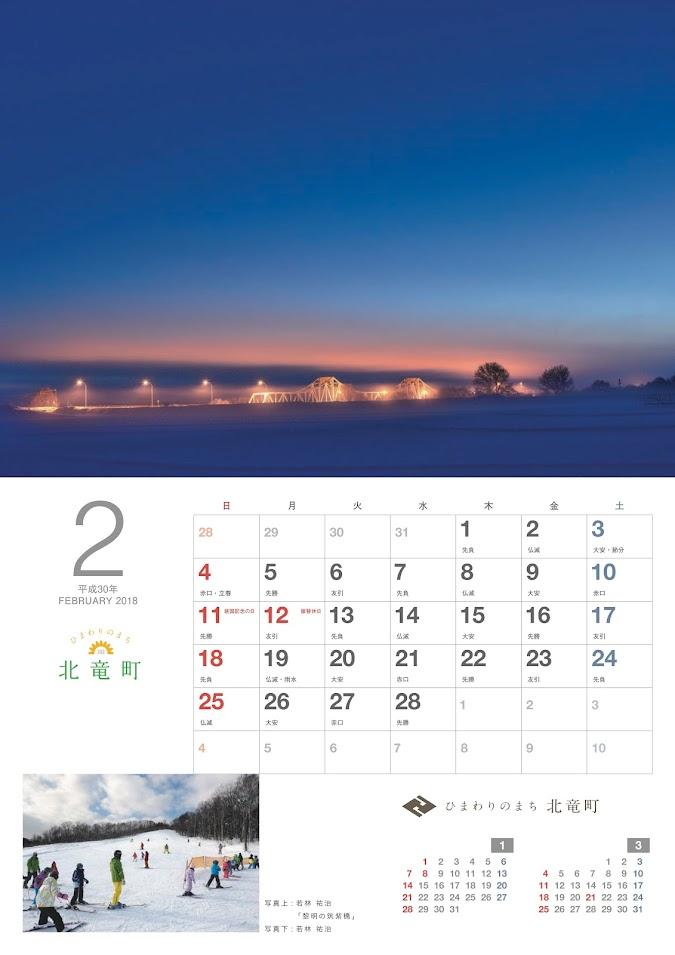 2月・北竜町カレンダー 2018