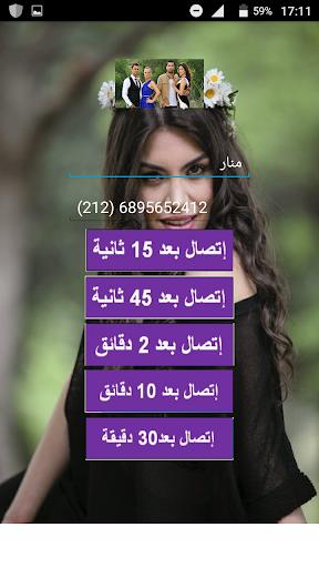 u0645u0646u0627u0631  u062au062au0635u0644 u0628u0643 1.0 screenshots 2