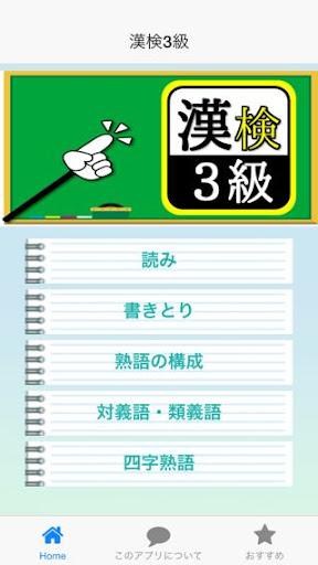 漢字検定版!漢検3級マスター~資格試験・受験対策の無料アプリ