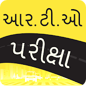 RTO Test in Gujarati