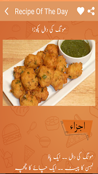Download fast food urdu recipes pakistani recipes in urdu apk fast food urdu recipes pakistani recipes in urdu poster forumfinder Choice Image