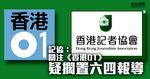 記協:關注《香港01》疑擱置六四報導