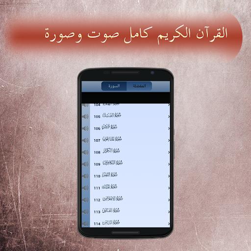 القرآن الكريم بدون نتquran mp3