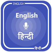 English Hindi Translator and Dictionary
