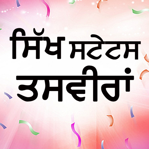 Sikh Status And Photos - Apps on Google Play