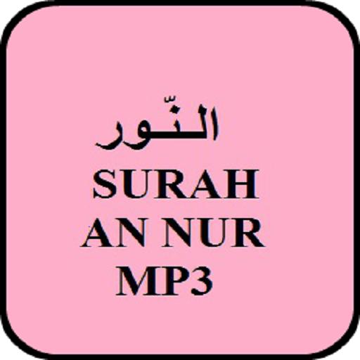 Surah An Nur 音樂 App LOGO-APP試玩